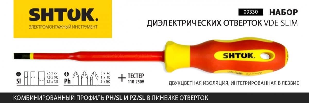 Набор диэлектрических отверток ШТОК 09330