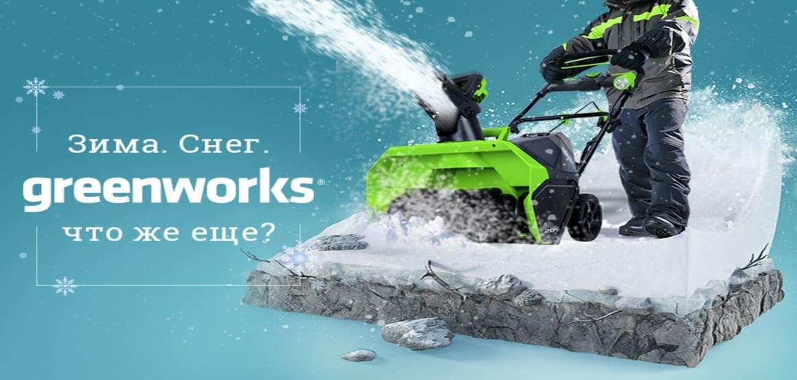 снегоуборщики гринворкс