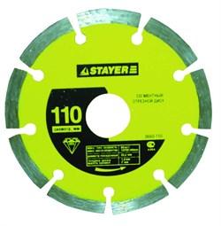 """Отрезной диск Stayer """"MASTER"""" алмазный, сегментный 110мм 3660-110 - фото 83068"""