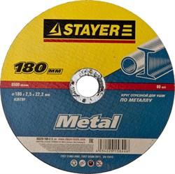 "Отрезной круг Stayer ""MASTER"" абразивный, 180мм 36220-180-2.5_z01 - фото 90044"
