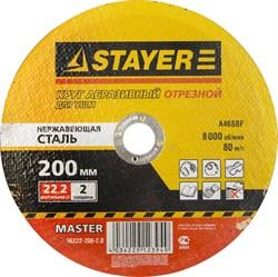 """Отрезной круг Stayer """"MASTER"""" абразивный, 200мм 36222-200-2.0 - фото 90053"""