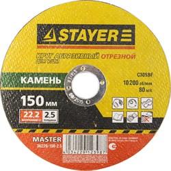 """Отрезной круг Stayer """"MASTER"""" абразивный, 150мм 36226-150-2.5 - фото 90058"""