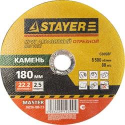 """Отрезной круг Stayer """"MASTER"""" абразивный, 180мм 36226-180-2.5 - фото 90059"""