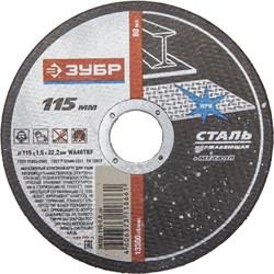 Отрезной круг ЗУБР абразивный, 115х1,6х22,2мм 36202-115-1.6_z01 - фото 90504