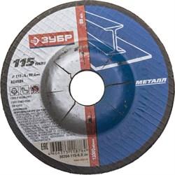 Шлифовальный круг ЗУБР абразивный, торцевой, 115мм 36204-115-6.0_z01 - фото 90518