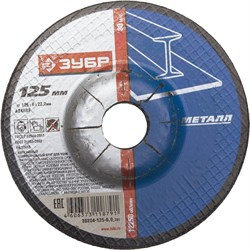 Шлифовальный круг ЗУБР абразивный, торцевой, 125мм 36204-125-6.0_z01 - фото 90519