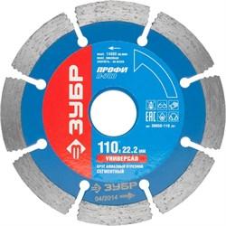 Отрезеной диск ЗУБР, алмазный, сегментный, 22,2х110мм 36650-110_z01 - фото 90597