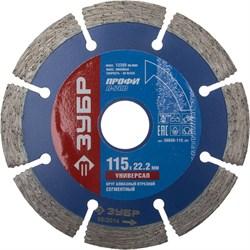 Отрезеной диск ЗУБР, алмазный, сегментный, 22,2х115мм 36650-115_z01 - фото 90598