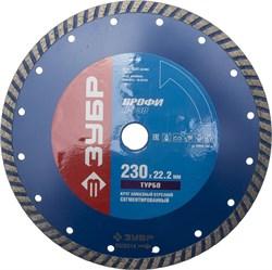 Отрезеной диск ЗУБР, алмазный, сегментный,  22,2х230мм 36652-230_z01 - фото 90615