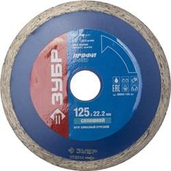 Отрезной диск ЗУБР, алмазный, сплошной, 22,2х125мм 36654-125_z01 - фото 90626