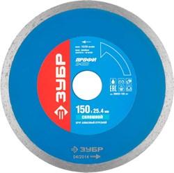 Отрезной диск ЗУБР, алмазный, сплошной, 25,4х150мм 36655-150_z01 - фото 90631