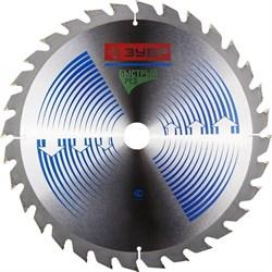 """Пильный диск ЗУБР """"Эксперт-быстрый"""" 250х30, 24Т 36901-250-30-24 - фото 90692"""