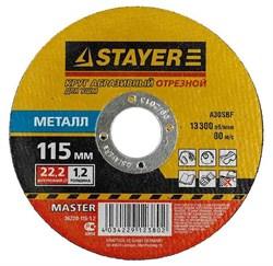"""Отрезной круг Stayer """"MASTER"""" абразивный, 125мм 36220-125-1.0 - фото 95580"""