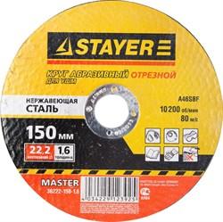 "Отрезной круг Stayer ""MASTER"" абразивный, 115мм 36222-115-1.6_z01 - фото 95583"