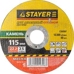 "Отрезной круг Stayer ""MASTER"" абразивный, 115мм 36226-115-2.5_z01 - фото 95586"