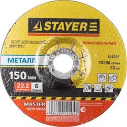"""Шлифовальный круг Stayer """"MASTER"""" абразивный, торцевой, 150мм 36228-150-6.0_z01 - фото 95589"""