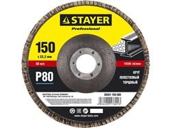 """Шлифовальный круг Stayer """"PROFI"""" лепестковый, торцевой, 125мм 80P 36581-125-080 - фото 95592"""
