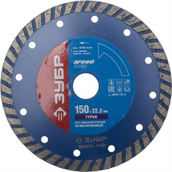 Отрезеной диск ЗУБР, алмазный, сегментный,  22,2х110мм 36652-110_z01 - фото 95723