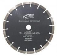 Алмазный диск АТАКА 125x10x22,2 сегментированный (сухой рез) 8108670