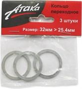 Переходное кольцо АТАКА (32х25,4 мм; 3 шт) 8078380