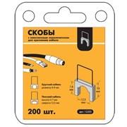 Скобы для крепления кабеля ШТОК с ограничителем 12205