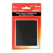 Комплект чёрных стекол FoxWeld С3-С4-С5 (90x110мм) в блистере