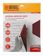 Шлифлист на бумажной основе Denzel P 400, 5 шт 75615