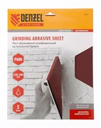 Шлифлист на бумажной основе Denzel P 600, 5 шт 75617
