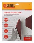 Шлифлист на бумажной основе Denzel P 1500, 5 шт 75623