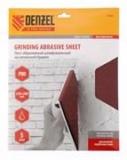 Шлифлист на бумажной основе Denzel P 80, 5 шт 75603