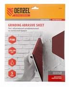 Шлифлист на бумажной основе Denzel P 100, 5 шт 75604