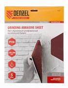 Шлифлист на бумажной основе Denzel P 150, 5 шт 75607