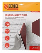 Шлифлист на бумажной основе Denzel P 180, 5 шт 75609