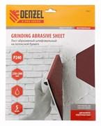 Шлифлист на бумажной основе Denzel P 240, 5 шт 75611