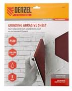 Шлифлист на бумажной основе Denzel P 320, 5 шт 75613