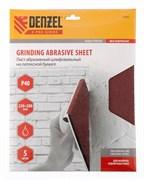 Шлифлист на бумажной основе Denzel P 40, 5 шт 75601