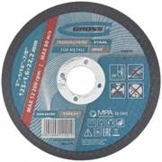 Отрезной круг по металлу Gross 125x1,6x22 мм 74370