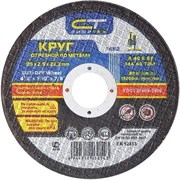 Отрезной круг по металлу Сибртех 115x1,6x22,2 мм 74311