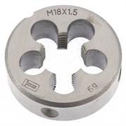 Плашка Сибртех М18x1,5 мм 77048