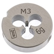 Плашка Сибртех М3x0,5 мм 77005