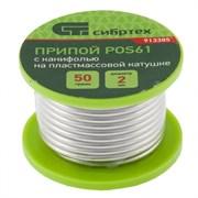 Припой с канифолью Сибртех POS61 2 мм, 50 г 913385