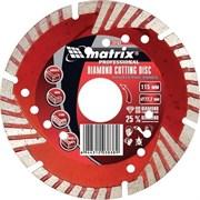 Сегментный отрезной алмазный диск Matrix Professional 230x22,2 мм с защитными секторами 73157