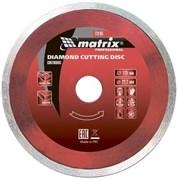 Сплошной отрезной алмазный диск Matrix Professional 125x22,2 мм 73185