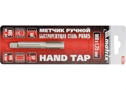 Ручной метчик Matrix М6x1 мм 76675