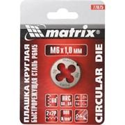 Плашка Matrix М12x1,25 мм 77094
