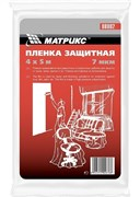 Защитная полиэтиленовая пленка Matrix 4x5 м, 15 мкм 88827