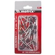 Заклепки Matrix RAL 8017 3,2x8 мм, темно-коричневые, 50 шт 40670