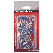 Заклепки Matrix RAL 5005 3,2x8 мм, синие, 50 шт 40676