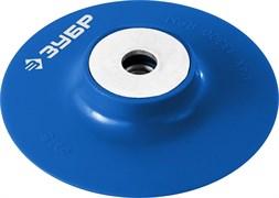 Опорная тарелка для УШМ Зубр Профессионал 115 мм 35775-115