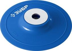 Опорная тарелка для УШМ Зубр Профессионал 125 мм 35775-125